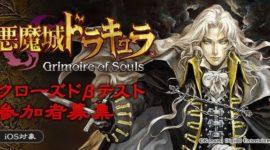 Castlevania: Grimoire of Souls arriverà su iOS