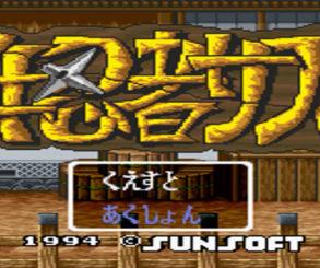 Retro Weekend: Shounen Ninja Sasuke