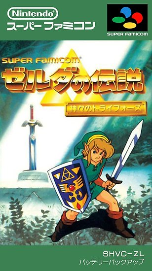Retro Weekend: The Legend of Zelda: A Link to the Past