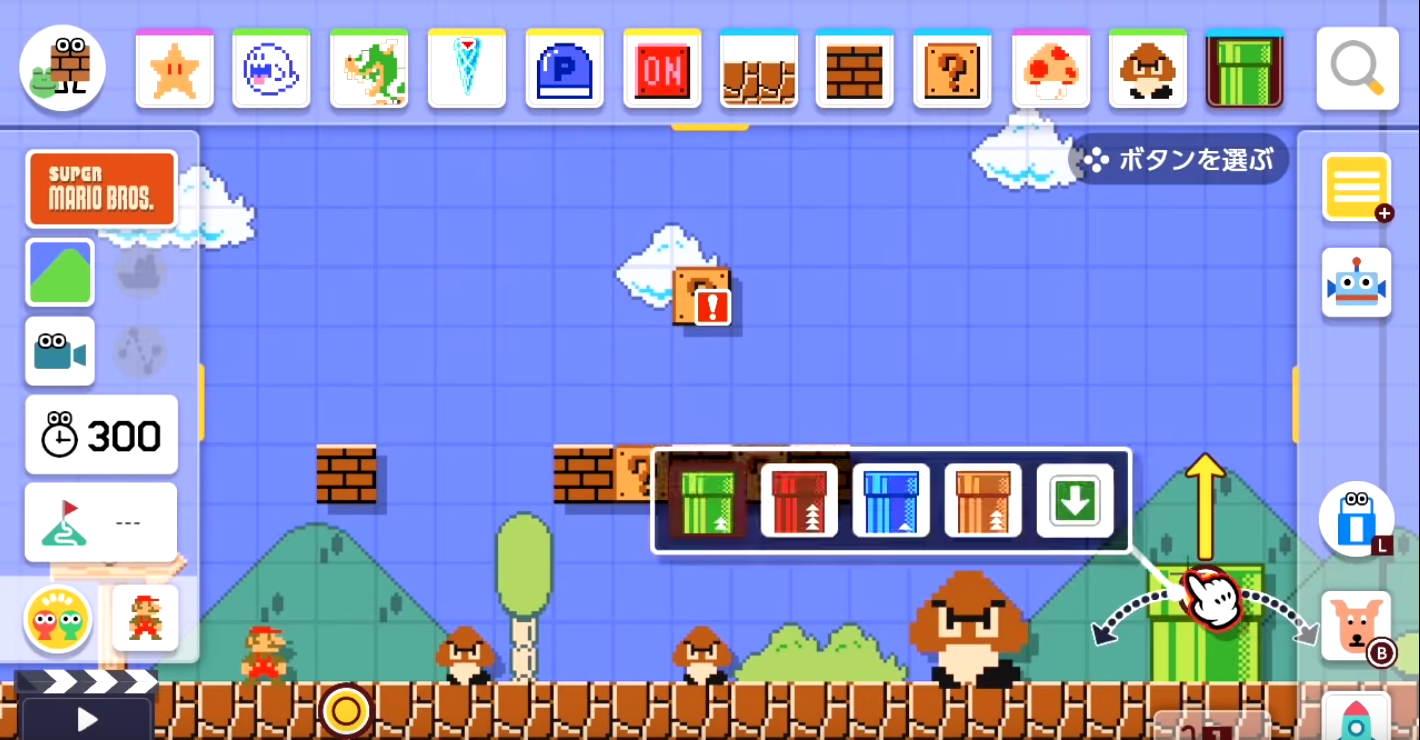 Super Mario Maker 2 screenshot editor